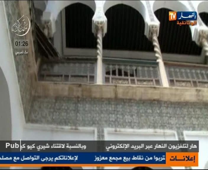 تردد قناة النهار الوثائقية الجزائرية