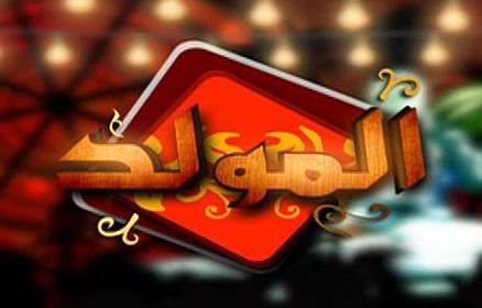 يوتيوب برنامج المولد مع سعد الصغير حلقة منة فضالي 2013