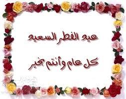 موعد اجازة عيد الفطر المبارك 2013 في مصر