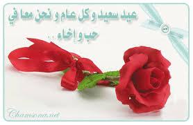 صور كروت معايدة عيد الفطر المبارك 2013 , صور بطاقات تهنئة بعيد الفطر المبارك 1434
