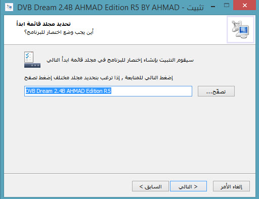 ����� DVB Dream 2.4B AHMAD Edition R5 ����� ����