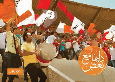 ����� ����� ������� ����� �� ���  ����� 2013 ����� , Mobinil Ramadan 2013