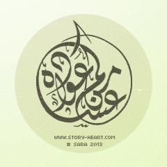 صور رمزيات تويتر عيد الفطر 2013 , صور عيد سعيد لتويتر 2013