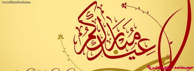 ��� ����� ��� ����� 2013 , Eid alfter facebook covers 2013