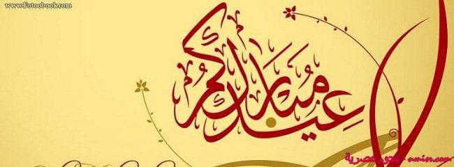 صور كفرات عيد الفطر 2013 , Eid alfter facebook covers 2013
