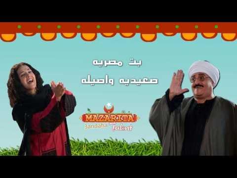 كلمات اغنية بنت صعيدية دنيا سمير غانم وسمير غانم 2013 كاملة