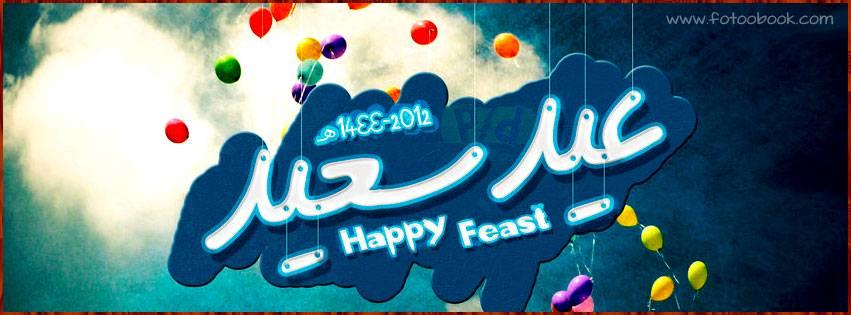 صور اغلفة الفيس بوك للتهنئة بعيد الفطر المبارك 2013 , كفرات فيسبوك عيد الفطر السعيد 2013