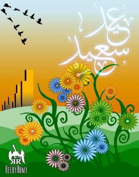 صور عيد الفطر 2013 ، صور تهنئة بعيد الفطر 2013
