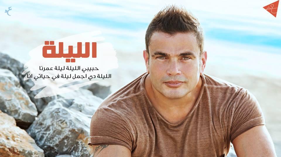 كلمات اغنية خلينا لوحدينا عمرو دياب من البوم الليلة 2013