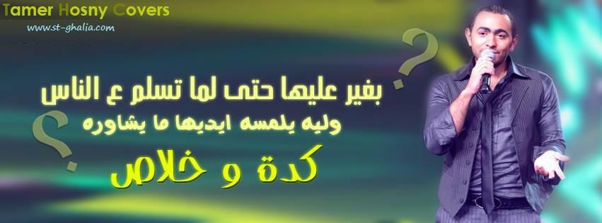 ��� ����� ��� ��� ���� ���� 2014 , ��� ����� ������ ���� ���� 2014 , Covers Tamer Hosny