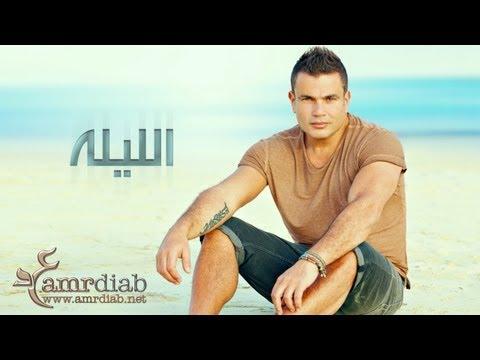 كلمات اغنية الليلة - عمرو دياب 2014 - كلمات اغنية عمرو دياب الليلة El ,Leila