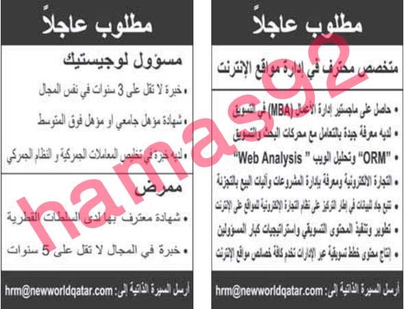 وظائف جريدة الراية قطر الخميس 12-9-2013