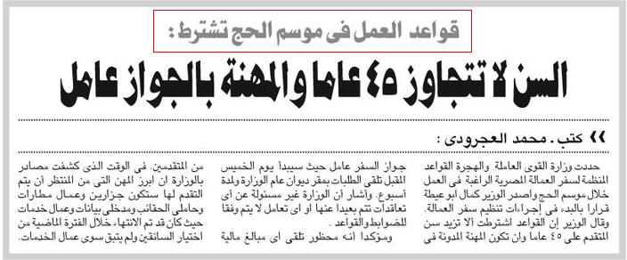 وظائف الحج الموسمية 2013 في السعودية