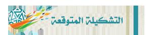 موعد مباراة النصر والرائد اليوم الجمعة في دوري عبد اللطيف 20-9-2013 على الرياضية السعودية