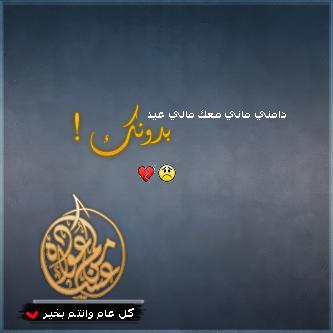 رمزيات تويتر عيد الاضحى 2013 - خلفيات تويتر عيد الاضحى المبارك 1434