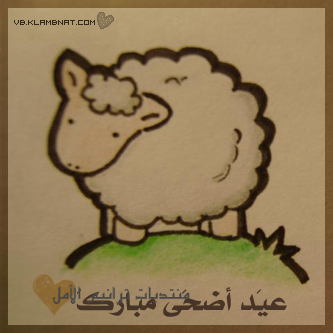 رمزيات واتس اب تهنئة بعيد الاضحى 2013 - صور واتس اب عيد اضحى مبارك 1434