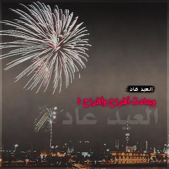 خلفيات جوال عيد الاضحي 2013 - خلفيات تهنئة بعيد الاضحي المبارك 1434