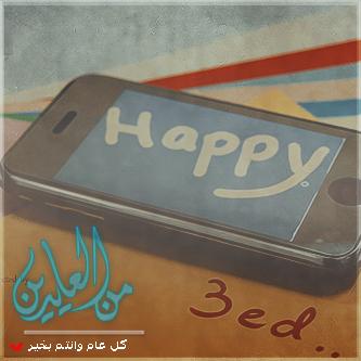 خلفيات موبايل عيد الاضحى المبارك 2013 - خلفيات خروف وكبش العيد للموبايل 2013