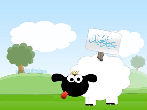 صور كروت معايدة بمناسبة عيد الاضحى المبارك 2013/1434