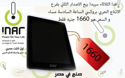 ��� ����� ����� ����� ������ �� ��� 2013 -  Inar Tablet price