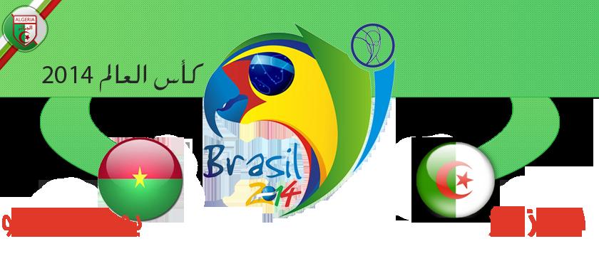 موعد - توقيت مباراة الجزائر وبوركينا فاسو السبت 12-10-2013 تصفيات كأس العالم 2014