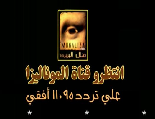 ���� ���� ���������� - Mona Lisa ��� ��� ������ ��� 2014