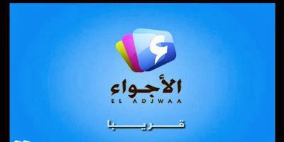���� ���� ������� - el adjwaa ��� ��� ������ ��� 2014