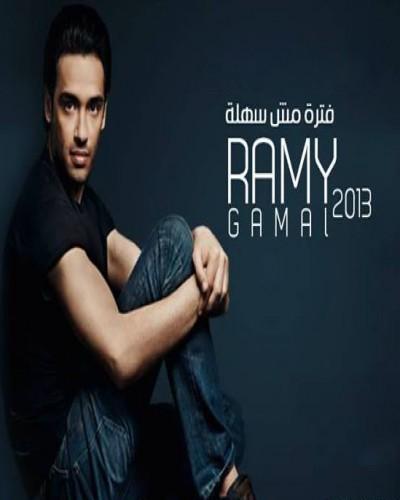 تحميل - تنزيل اغنية قلبي ملك ليك رامي جمال Mp3 ماستر 2013