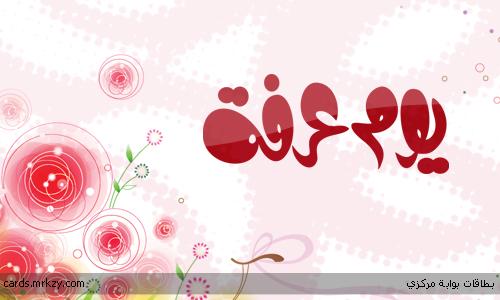 خطب ومحاضرات يوم الوقوف في عرفة جاهزة للالقاء 2013