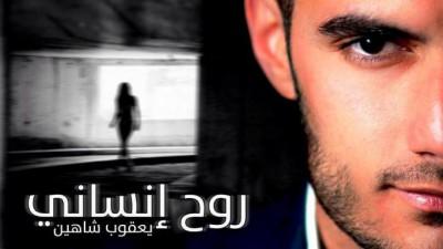 تحميل - تنزيل اغنية روح نساني يعقوب شاهين Mp3 ماستر 2013