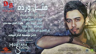 تحميل - تنزيل اغنية مثل ورده عبدالله الهميم 2013 ماستر Mp3