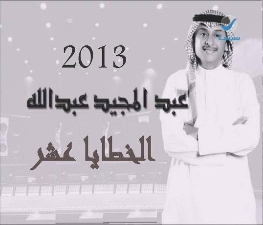 كلمات اغنية كلي اسف عبد المجيد عبد الله 2013