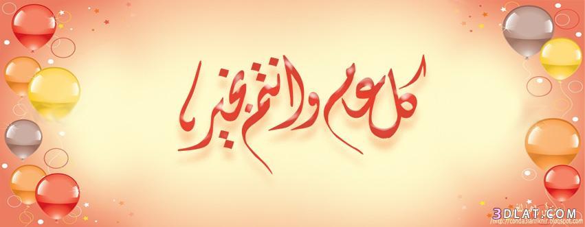 ��� ����� ������ ���� ���� ������ 2014 - hajj facebook covers