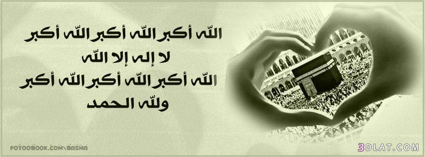 صور اغلفة فيسبوك للحج وعيد الاضحي 2014 - hajj facebook covers