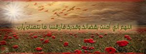 ��� ����� ������ �� ���� ������� 2014 - hajj facebook covers