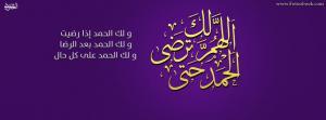 صور كفرات فيسبوك عن الحج والكعبة 2014 - hajj facebook covers