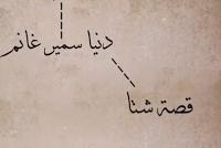 كلمات اغنية قصة شتا دنيا سمير غانم 2013 كاملة
