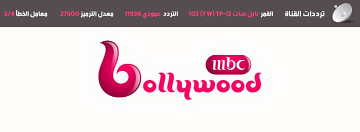 ���� ���� mbc ������� bollywood ��� ������ ��� 2014
