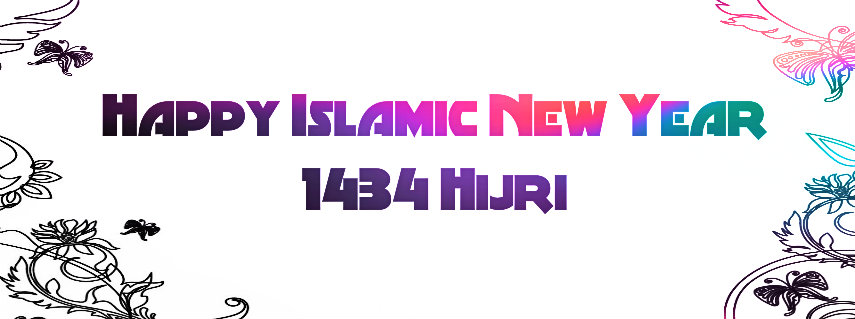 صور كفرات فيس بوك Facebook Covers رأس السنه الهجريه 1435