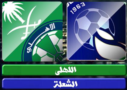 Image result for الاهلي السعودي والشعلة