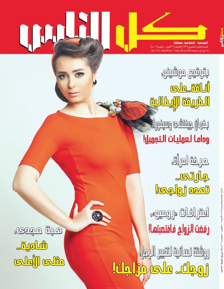 شاهد صور هبة مجدي على غلاف مجلة كل الناس 2013