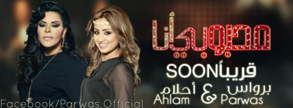 يوتيوب مشاهدة برنامج محبوبي انا حلقة احلام وبرواس حسين اليوم الثلاثاء 12-11-2013 كاملة