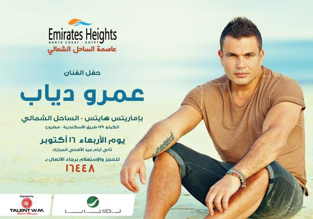 ���� �������� ��� ���� ���� �� Emirates Heights 2013 - �����