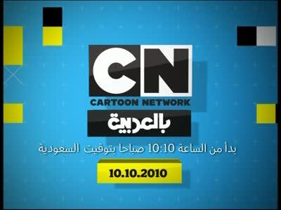 ���� ����� Badr-4/5/6 @ 26� East - ���� Cartoon Network Arabia-������ ���� ��� ���� ������