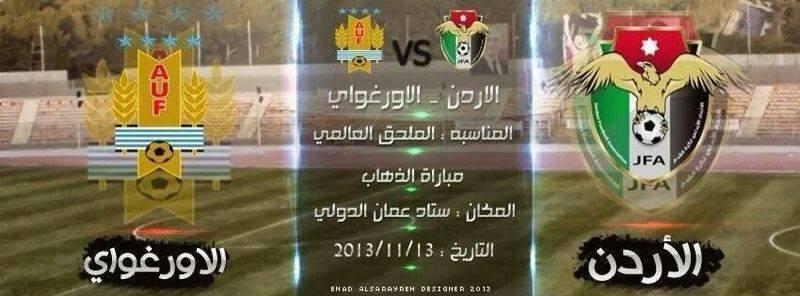 أسماء معلقين مباراة الاردن وأوروجواي اليوم الاربعاء 13-11-2013