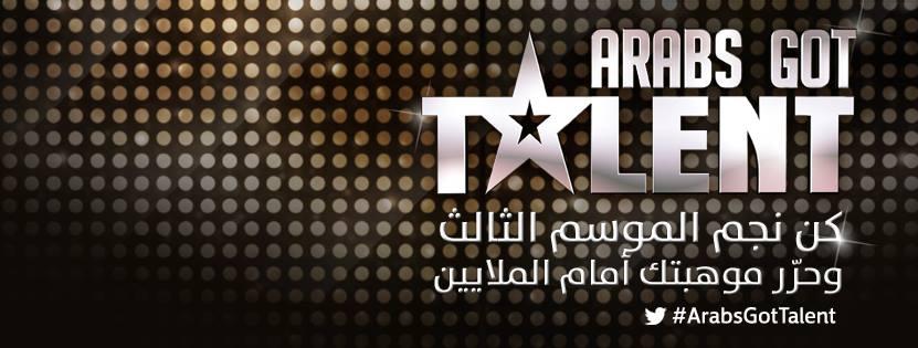 بث مباشر الحلقة 10 من برنامج عرب جوت تالنت اليوم السبت 16-11-2013