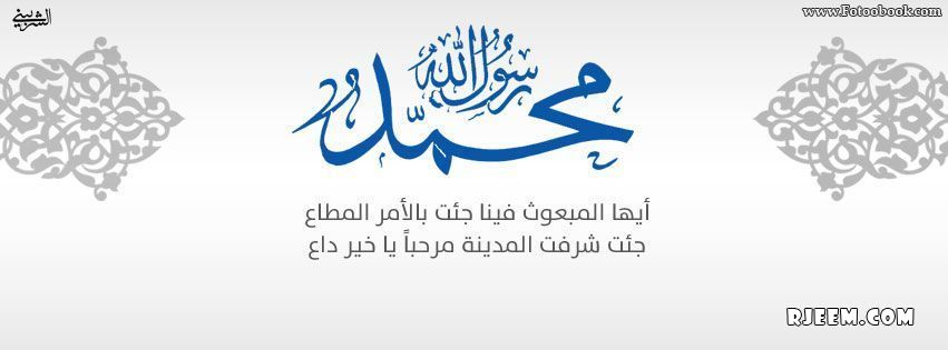 صور كفرات دينية للفيس بوك 2014 - facebook Islamic Cover