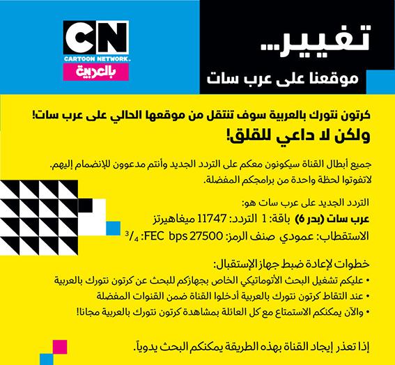 تنويه من قناة كرتون نتورك بالعربية على قمر Badr 26 E