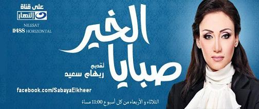 مشاهدة برنامج صبايا الخير اليوم الاربعاء 27-11-2013 كاملة