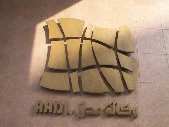 ���� ���� ������ ����� ����� ����� ��� 2013 inscription aadl dz